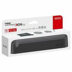 【新品】Newニンテンドー3DS LL充電台 ブラック[お取寄せ品]