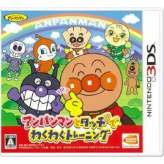 [100円便OK]【新品】【3DS】アンパンマンとタッチでわくわくトレーニング[在庫品]