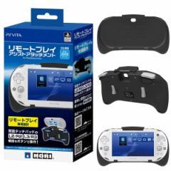 【新品】【PSVHD】リモートプレイアシストアタッチメント for PlayStaion Vita[在庫品]
