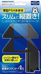 【新品】【PS4HD】PS4S用ラバー縦置きスタンド4S[お取寄せ品]