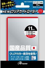 [100円便OK]【新品】【TTAC】トレーディングカード・アーケードカード用newクリアカードローダー(クリアレッド)[在庫品]