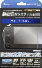 [100円便OK]【新品】【PSVHD】PS Vita2000用 液晶保護フィルム 硬質ガラス9H ブルーライトカットフィルム[お取寄せ品]