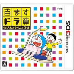 [100円便OK]【新品】【3DS】百ますドラ算 のび太のタイムトラベル[在庫品]