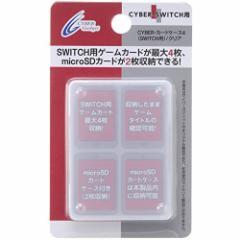 【新品】【NSHD】CYBER・カードケース4 クリア[お取寄せ品]