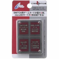 【新品】【NSHD】CYBER・カードケース4 クリアブラック[お取寄せ品]