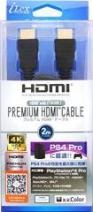 【新品】【PS4HD】PS4用プレミアムHDMIケーブル2m[お取寄せ品]