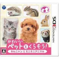 [100円便OK]【新品】【3DS】かわいいペットとくらそう! わんニャン&ミニミニアニマル[在庫品]