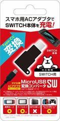 【新品】【NSHD】『MicroUSB変換コンバータSW』[お取寄せ品]