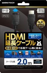 【新品】【ETC_G】ETC用HDMI延長ケーブル(PS4 Switch ファミコンミニ WiiU)[お取寄せ品]