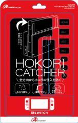 【新品】【NSHD】Switchドック用 ホコリキャッチャー (ブラック)[お取寄せ品]