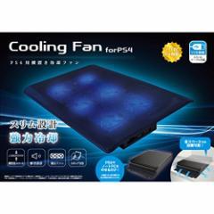 【新品】【PS4HD】PS4用横置き冷却ファン[在庫品]