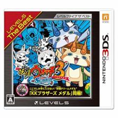 [100円便OK]【新品】【3DS】【BEST】妖怪ウォッチ3 スシ レベルファイブザベスト[お取寄せ品]