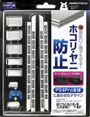 【新品】【PS4HD】ほこりとるとる入れま栓!4P(ホワイト) PS4 Pro用(CUH-7000)[在庫品]