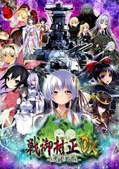 【新品】【PS4】【限】戦御村正DX-紅蓮の血統-【豪華限定版】[お取寄せ品]