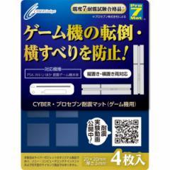 【新品】【PS4HD】CYBER ・ プロセブン耐震マット ( ゲーム機 用)[お取寄せ品]