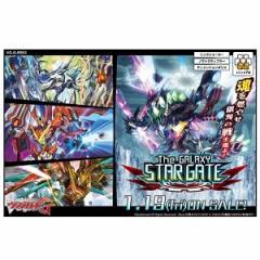 【新品】【TTBX】ヴァンガードG エクストラブースター(3) The GALAXY STAR GATE(VG-G-EB03)[お取寄せ品]