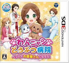 [100円便OK]【新品】【3DS】わんニャンどうぶつ病院 ペットのお医者さんになろう![在庫品]