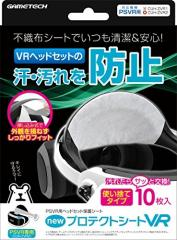 [100円便OK]【新品】【PSVHD】PSVR用newプロテクトシートVR[お取寄せ品]