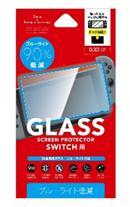 [100円便OK]【新品】【NSHD】任天堂Switch用液晶保護ガラス【ブルーライト】[お取寄せ品]