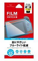 [100円便OK]【新品】【NSHD】任天堂Switch用液晶保護フィルム【ブルーライト】[お取寄せ品]