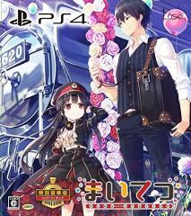 【新品】【PS4】まいてつ -pure station- 特別豪華版 with フィギュア[お取寄せ品]