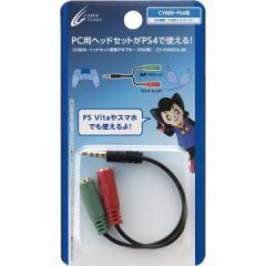 【新品】【PS4HD】CYBER・ヘッドセット変換アダプター(PS4用)ブラック[お取寄せ品]