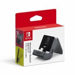 【新品】【NSHD】Nintendo Switch充電スタンド(フリーストップ式)[在庫品]