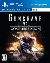 【08/23発売★予約】[100円便OK]【新品】【PS4】GUNGRAVE VR COMPLETE EDITION[予約品]