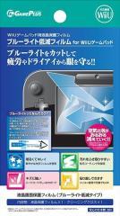 [100円便OK]【新品】【WiiUHD】ブルーライト低減フィルム 抗菌タイプ for Wii U[お取寄せ品]