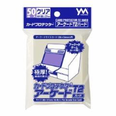 [100円便OK]【新品】【TTAC】やのまん カードプロテクターアーケードT2ハード[お取寄せ品]
