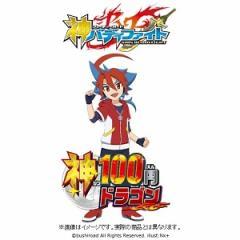 【新品】【TTBX】(BF-S-CP01)神バディファイト キャラクターパック第1弾 神100円ドラゴン[お取寄せ品]