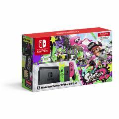 【即納可能】【新品】Nintendo Switch スプラトゥーン2セット(18年新型番)★本商品を含むご注文は送料2160円〜★スイッチ本体