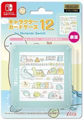 【11/10発売★予約】【新品】【NSHD】キャラクターカードケース12 for Nintendo Switchすみっコぐらし とかげとおかあさん[予約品]
