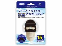 【新品】【PS4HD】VR 汚れガードアイマスク(PSVR用)[お取寄せ品]
