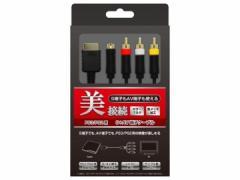 【新品】【PS3HD】S+AV端子ケーブル(PS3/PS2/PS/PSone用)[お取寄せ品]