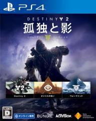 [100円便OK]【新品】【PS4】Destiny 2 孤独と影 レジェンダリーコレクション[在庫品]