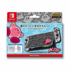 【10/26発売★予約】【新品】【NSHD】星のカービィ  きせかえセット for Nintendo Switch コミック[予約品]