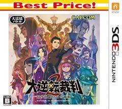 [100円便OK]【新品】【3DS】大逆転裁判2 -成歩堂龍ノ介の覺悟- Best Price![在庫品]