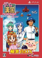 【新品】【PS4】【限】ゲーム天国 CruisinMix Special 極楽BOX[お取寄せ品]