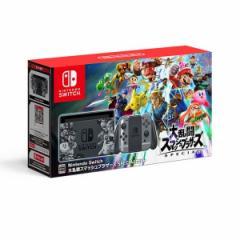 【11/16発売★予約】【新品】【NSHD】Nintendo Switch 大乱闘スマッシュブラザーズ SPECIALセット[予約品]
