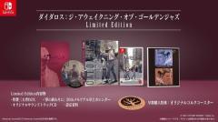 【新品】【NS】【限】ダイダロス:ジ・アウェイクニング・オブ・ゴールデンジャズ Limited Edition[お取寄せ品]