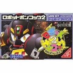 【新品】【GBA】ロボットポンコッツ2 クロスバージョン[お取寄せ品]