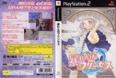 [100円便OK]【中古】【PS2】暴れん坊プリンセス[お取寄せ品]