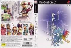 【中古】【PS2】アンリミテッド:サガ:リミテッド:エディション(限定版)[お取寄せ品]
