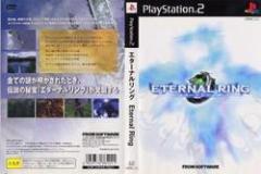 [100円便OK]【中古】【PS2】エターナルリング[お取寄せ品]