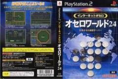 [100円便OK]【中古】【PS2】インターネットオセロ オセロワールド24[お取寄せ品]