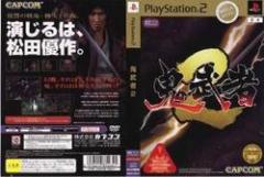 [100円便OK]【新品】【PS2】【BEST】鬼武者2 MEGA HITS![お取寄せ品]