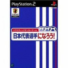 [100円便OK]【中古】【PS2】日本代表選手になろう![お取寄せ品]