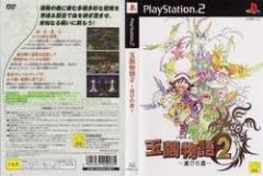 [100円便OK]【中古】【PS2】玉繭物語2〜滅びの蟲〜[お取寄せ品]
