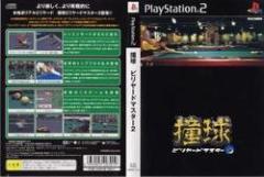 [100円便OK]【中古】【PS2】撞球 ビリヤードマスター2[お取寄せ品]